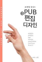 표현법 중심의 ePUB 편집디자인