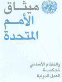 Charter of the United Nations and Statute of the International Court of Justice PDF