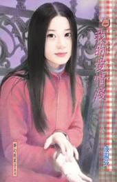 我的愛情淺: 禾馬文化甜蜜口袋系列009