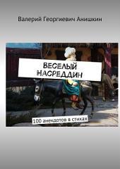 Веселый Насреддин. 100 анекдотов в стихах
