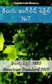 తలుగు ఇంగలష బబల No7: తలుగు బబల 1880 - American Standard 1901