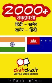 2000+ हिंदी - खमेर खमेर - हिंदी शब्दावली