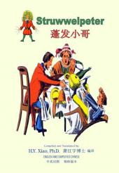 06 - Struwwelpeter (Simplified Chinese): 蓬发小哥(简体)