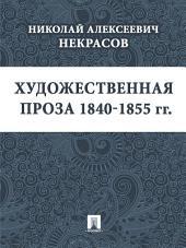 Художественная проза 1840—1855 гг.
