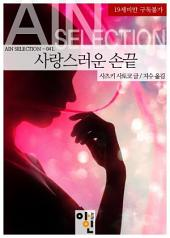 사랑스러운 손끝 - 아인 셀렉션-041