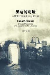 黑暗中的明燈──中國現代派與歐洲左翼文藝