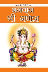 Bhagwan Shri Ganesh: भगवान श्री गणेश