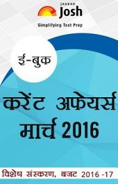 Current Affairs March 2016 eBook Hindi: by Jagran Josh