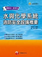 106年水與化學系統消防安全設備概要