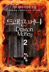 드래곤 머니 2