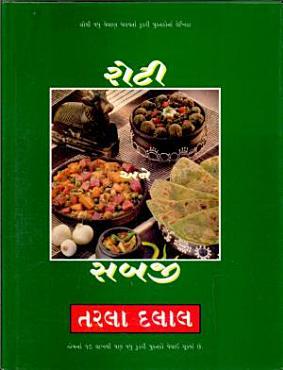 Roti   Subzis   Gujarati   PDF