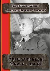 Маршал Победы Жуков – Каин? Серия «Бессмертный полк»