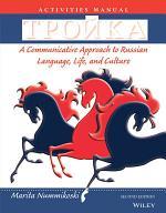 Troika, Activities Manual