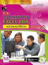 รวม Workshop Excel VBA ฉบับประยุกต์ใช้งาน