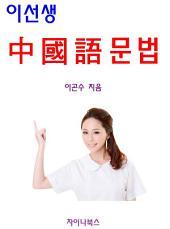이선생 중국어 문법