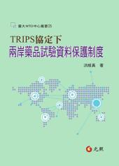 TRIPS協定下兩岸藥品試驗資料保護制度