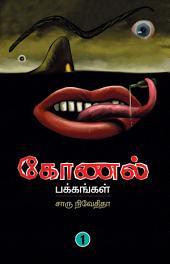கோணல் பக்கங்கள் 1 / Konal Pakkangal 1 (Tamil)