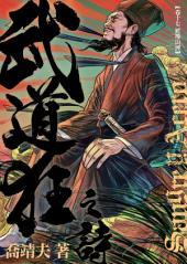 《武道狂之詩》卷十七 風捲山河