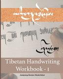 Tibetan Handwriting Workbook - I