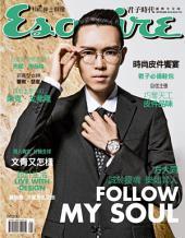 Esquire君子時代國際中文版133期: 方大同 誠於靈魂 樂如其人