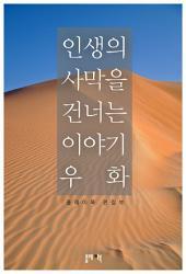 인생의 사막을 건너는 이야기 우화