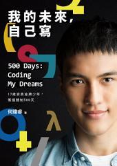 我的未來,自己寫 500 Days: Coding My Dreams: ——17歲資奧金牌少年,衝撞體制500天