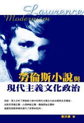 勞倫斯小說與現代主義文化政治