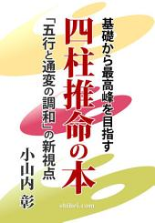 基礎から最高峰を目指す「四柱推命の本」: 「五行と通変の調和」の新視点