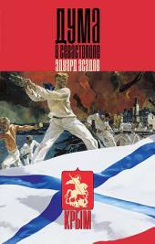 Дума о Севастополе (сборник)