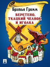 Веретено, ткацкий челнок и иголка (перевод П.Н. Полевого)