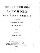 Полное собрание законов Российской империи: собрание второе. 1828, Том 3
