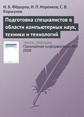 Подготовка специалистов в области компьютерных наук, техники и технологий