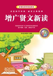 增广贤文新读(读酷少年儿童国学启蒙版)