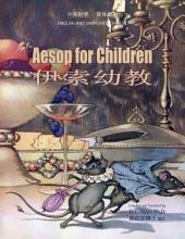 06 - Aesop for Children (Simplified Chinese): 伊索幼教(简体)