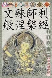 文殊師利般涅槃經