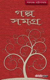 গল্প সমগ্র / Golpo Somogro (Bengali): A Collection of Sarat Chandra's Short Stories