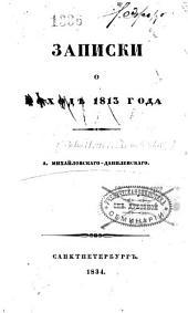 Записки о походѣ 1813 года