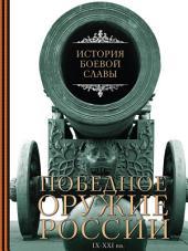 Победное оружие России. IX–XXI вв.