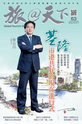旅@天下 Global Tourism Vision NO.63: 基隆,市港共好的現在進行式