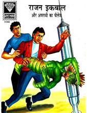 Rajan Iqbal Aur Apradhi Ka Challenge Hindi