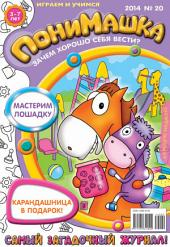ПониМашка. Развлекательно-развивающий журнал. No20 (май) 2014
