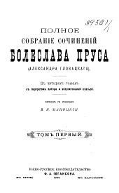 Полное собрание сочинений Болеслава Пруса (Александра Гловацкаго).: Том первый