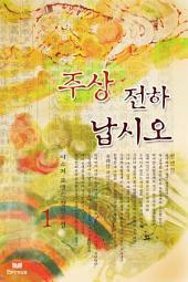주상전하 납시오 1/2