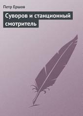 Суворов и станционный смотритель