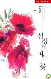 심장에 피는 꽃: 합본