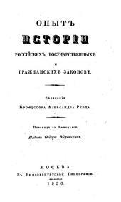 Опыт истории российских государственных и гражданских законов