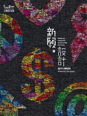 新願.設計:台灣設計師週11'