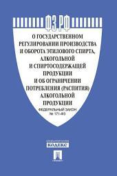 """ФЗ РФ """"О государственном регулировании производства этилового спирта"""""""