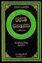 الحسين نَسَبُهُ ونسله - الجزء الأول: دائرة المعارف الحسينية