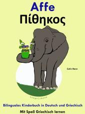 Zweisprachiges Kinderbuch in Deutsch und Griechisch: Affe - Πίθηκος: Die Serie zum Griechisch lernen